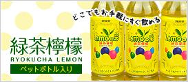 緑茶檸檬 ペットボトル入り