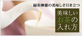 美味しいお茶の入れ方